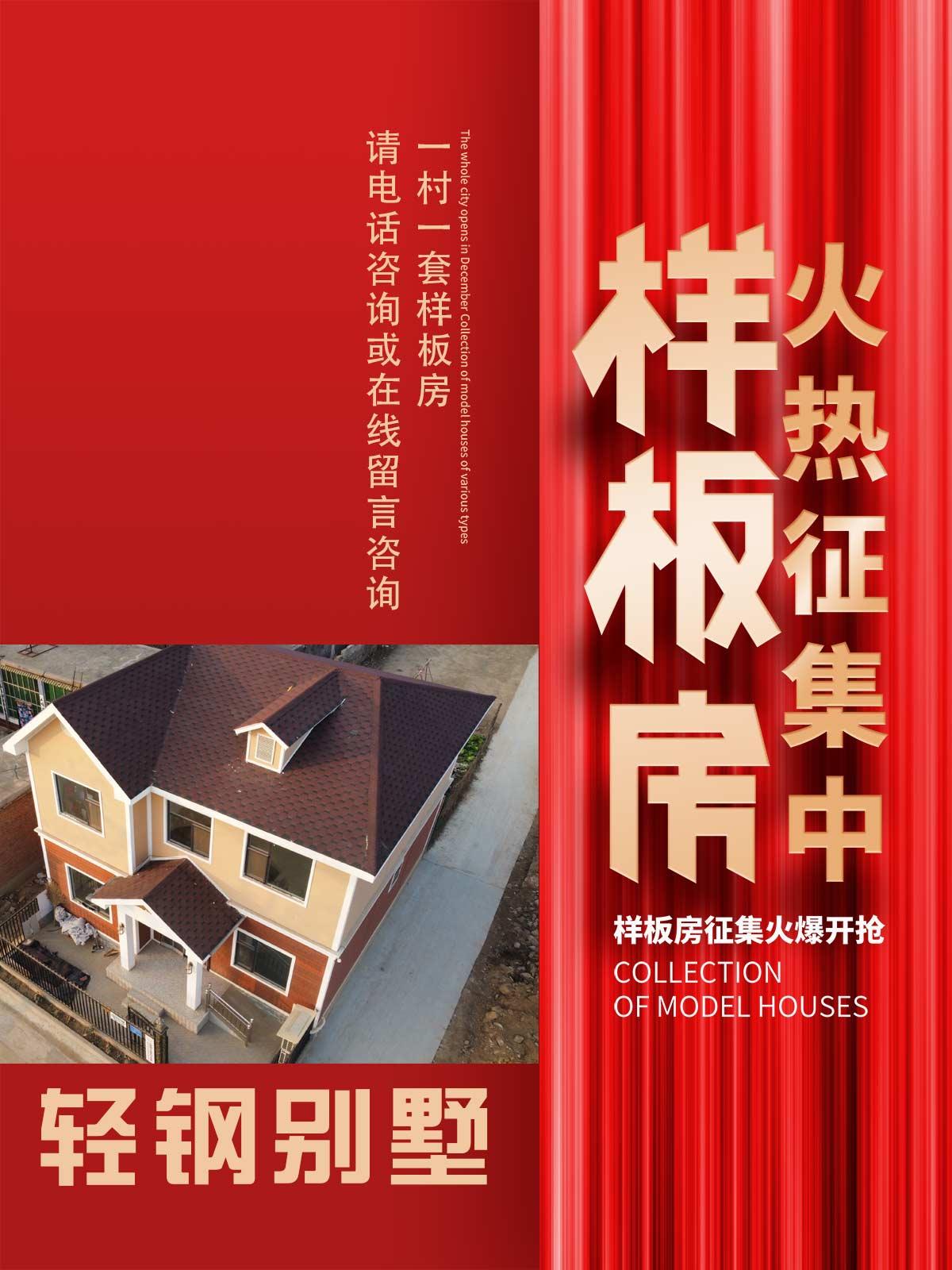 北京大兴区轻钢房屋农村建房厂家推荐