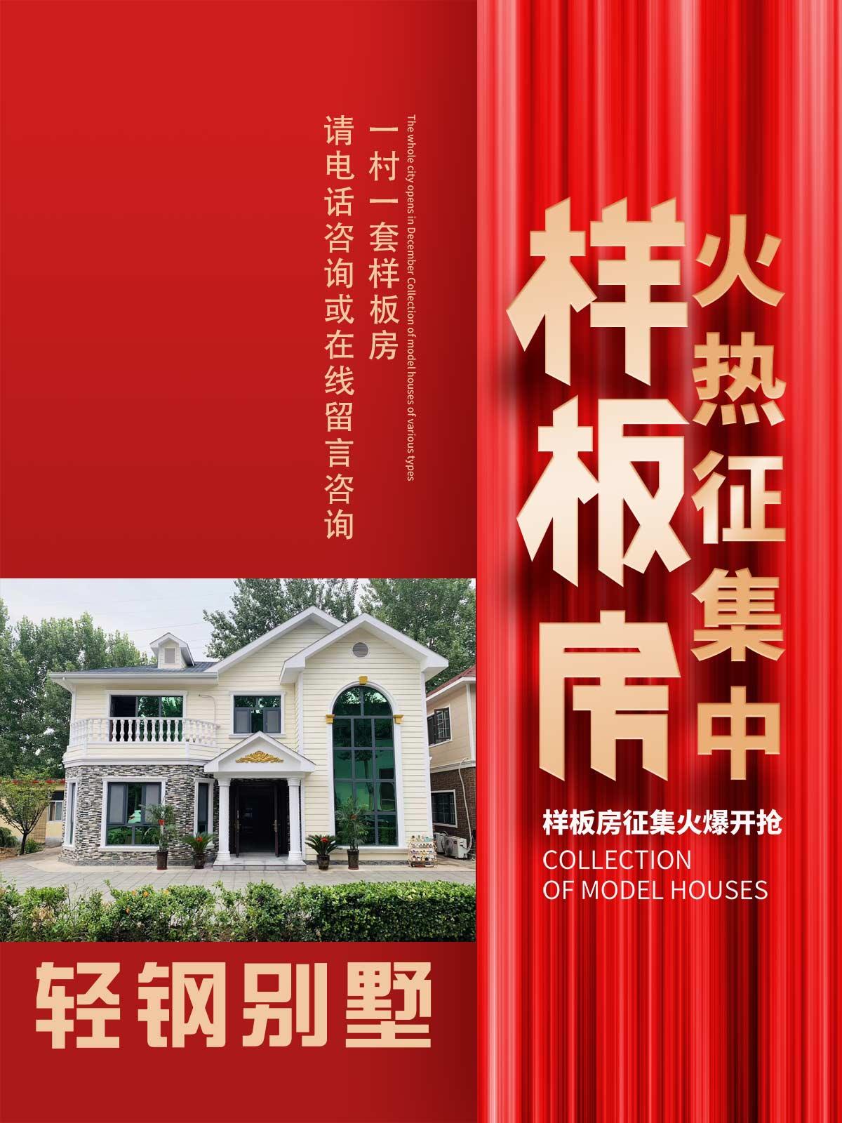 赞皇县农村自建房项目