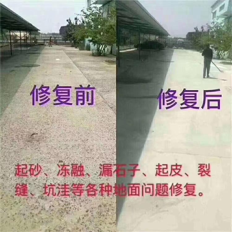 丹寨县路面破损快速修补料厂家直销