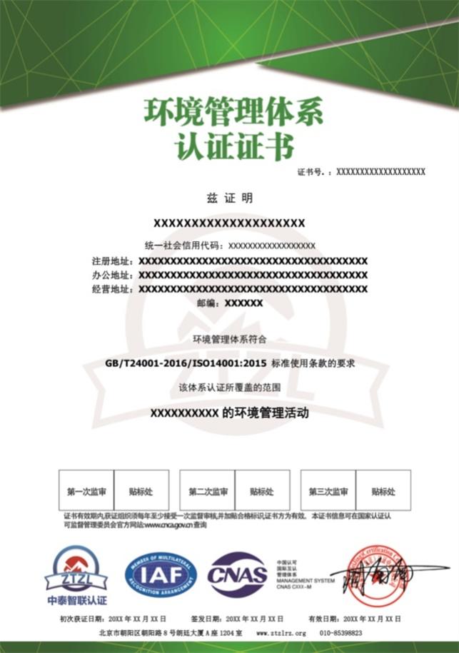 辽源市iso9000族标准可作为认证依据