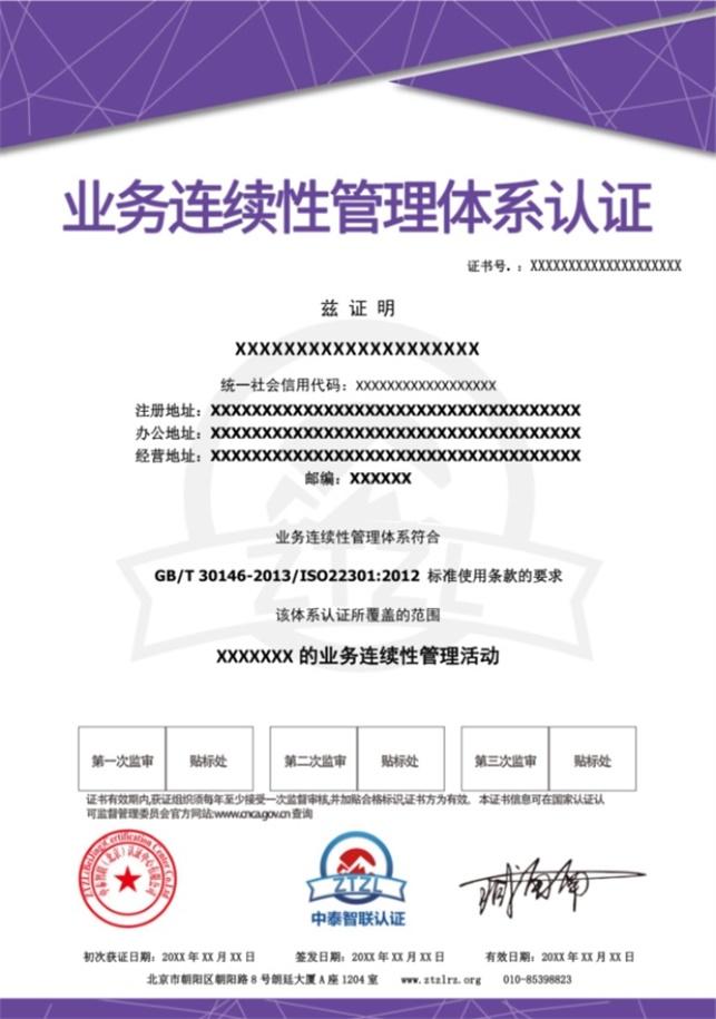 白城iso9000的认证机构【全网底价】