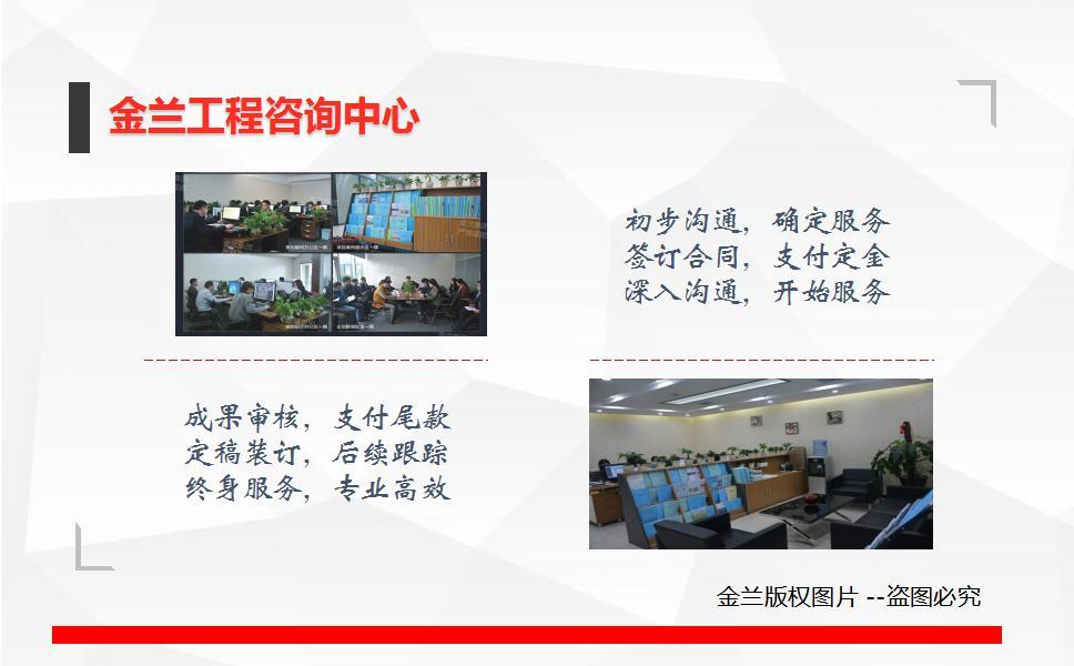 2021云南保山编撰项目规划设计公司专家制作