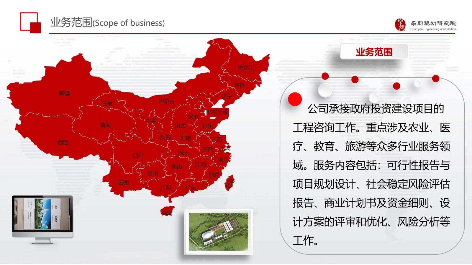 渑池县代写可行性报告公司-编写可行报告