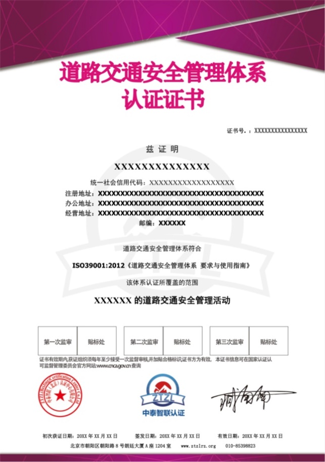 辽宁铁岭iso9001认证是认证啥