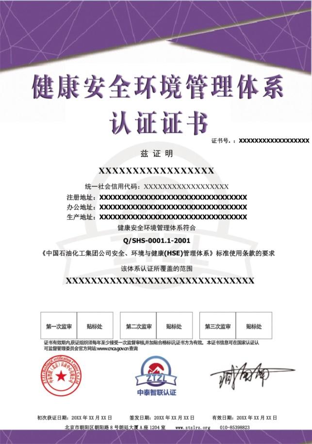 延边珲春iso27001咨询