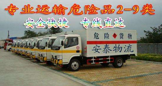 惠州到阿克苏地区新和县危险品运输