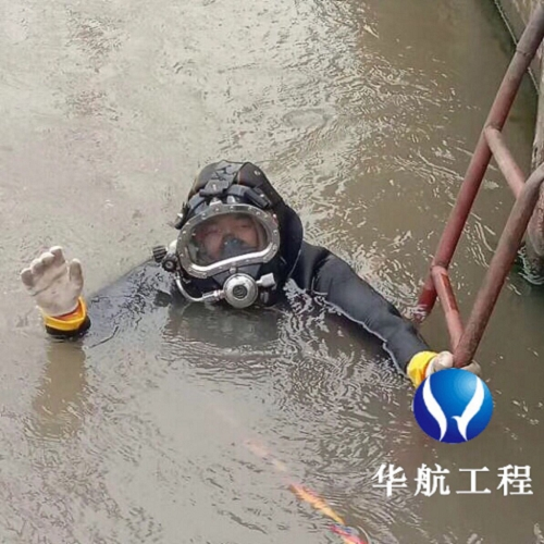 宜城市水下封堵公司-水下施工队伍