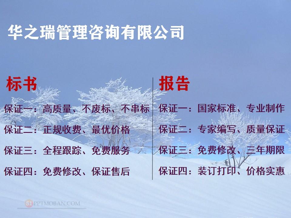 东海县做可行性研究报告的公司本地做可研