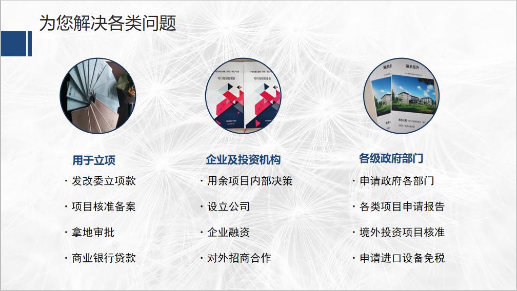 杭州会写项目申请书的单位做可研