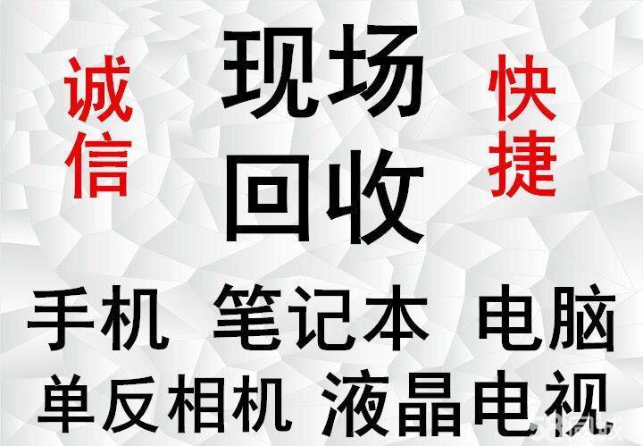 大鹏新区二手一体机回收产品信息【粤收再生资源】