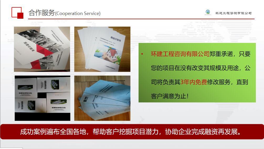 荆州写可行性报告-做报告的可行范文