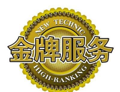 帅康电热水器客户服务电话(全国400)全国统一400客服中心