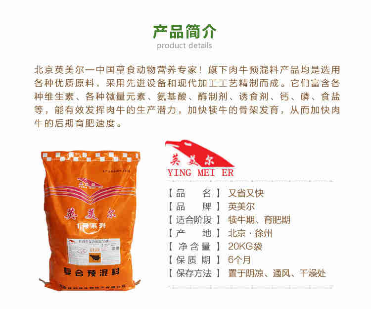 催肥快的可促进消化的牛饲料-(鹤岗绥滨)