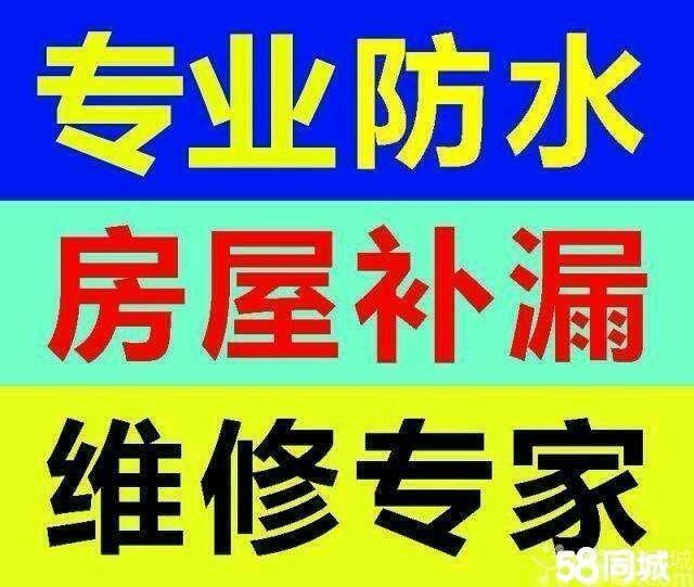 上海市嘉定区华亭镇补漏防水/材料技术您放心