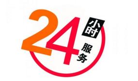 大连旅顺口LG洗衣机售后服务 24h维修专线