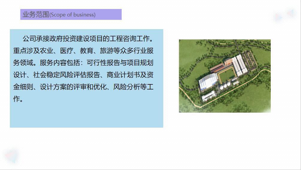 荊州寫項目資金管理細則范本格式