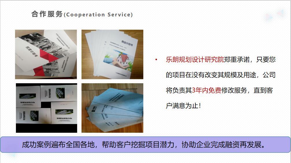 湘西专业做项目计划书实力公司