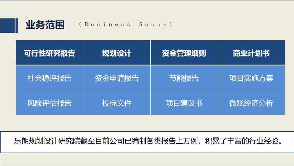 鄂州做社会稳定风险评估报告-写报告机构