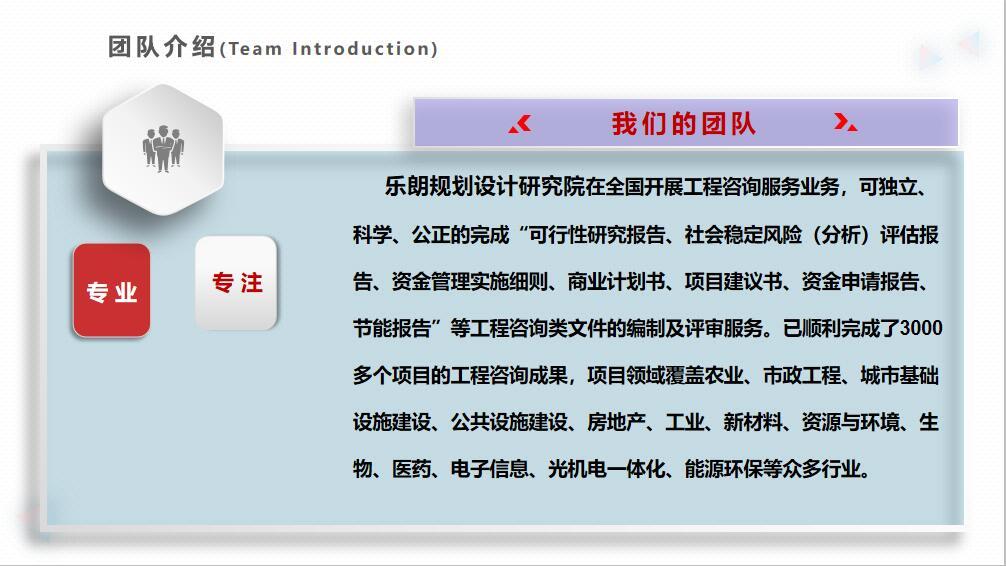 晋城代写商业计划书-材料清单