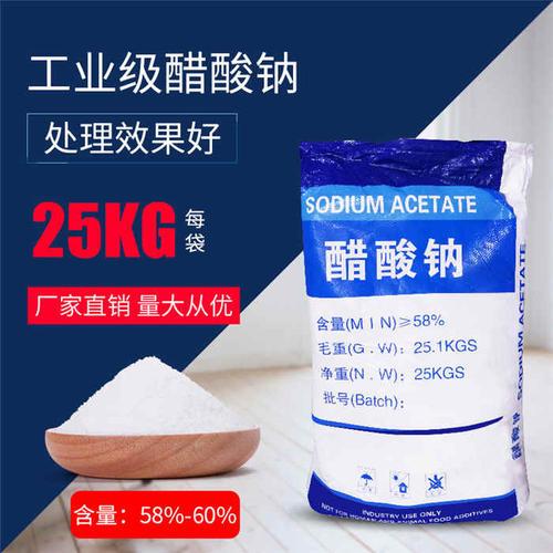 萍乡)液体乙酸钠——10年厂家——欢迎考察!