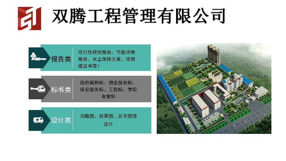专业定做许昌魏都当地项目立项策划-去哪编制