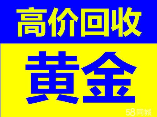 东莞市高价回收金银首饰  福民新村黄金回收,哪里