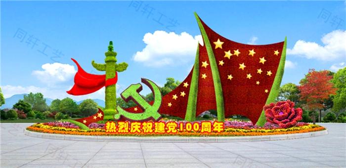 绿雕景观_七台河100周年绿雕2021优惠价格_「轩轩景观」