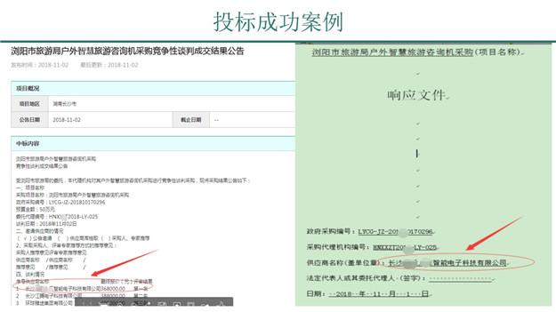 2021乾安县做标书公司代写标书电子标书上传开标
