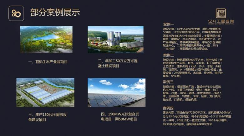 岱岳写项目资金申请报告怎么收费