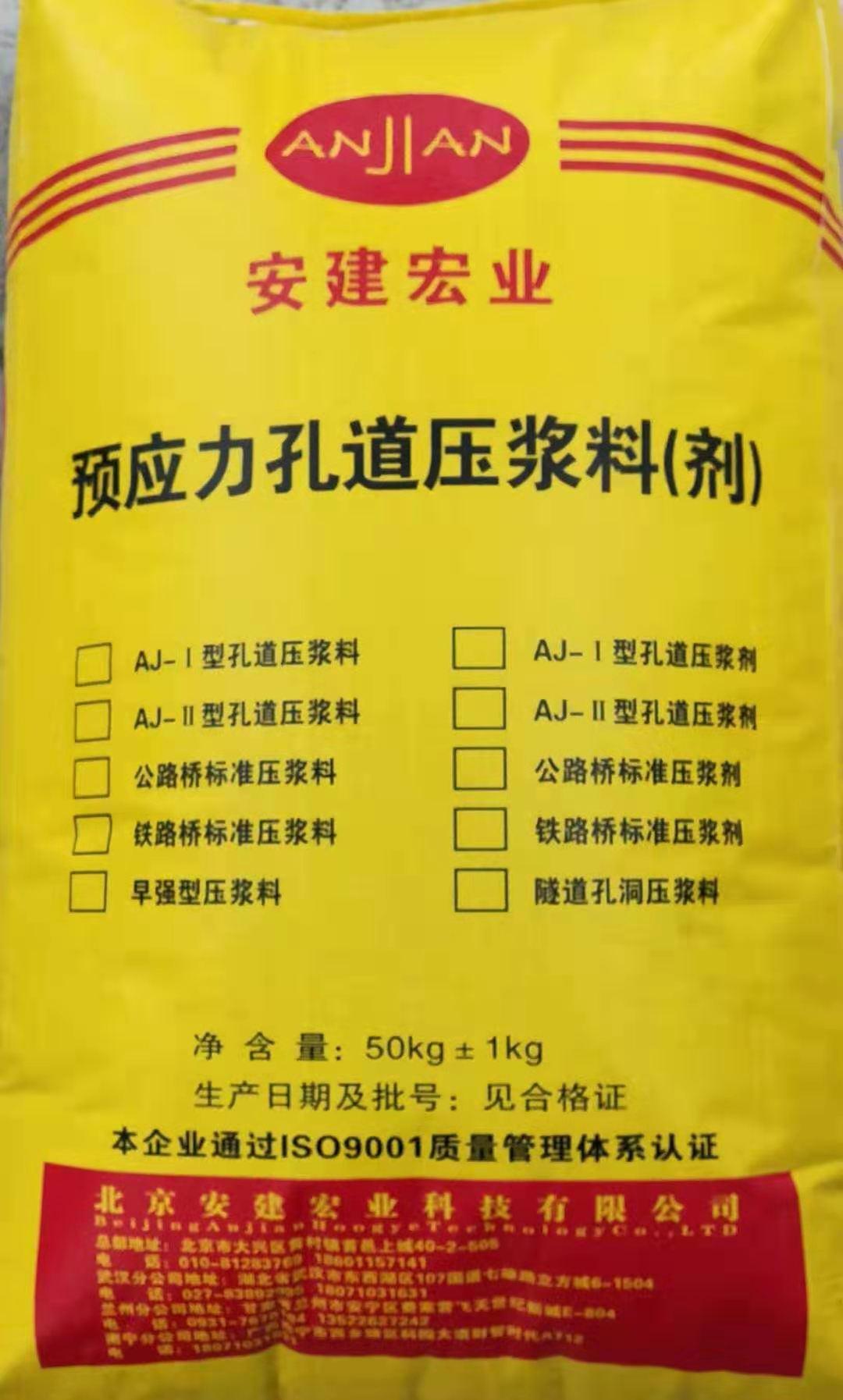 宝鸡眉县耐酸碱环氧砂浆厂家