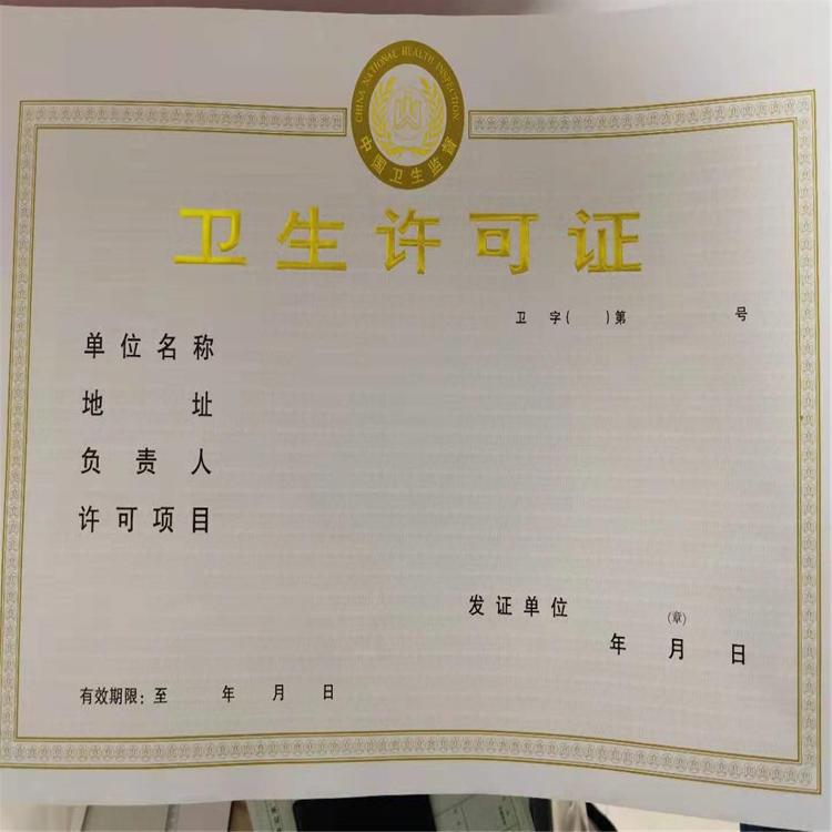 江西鹰潭食品小作坊小餐饮登记证生产厂/危险化学品经营许可证印刷厂