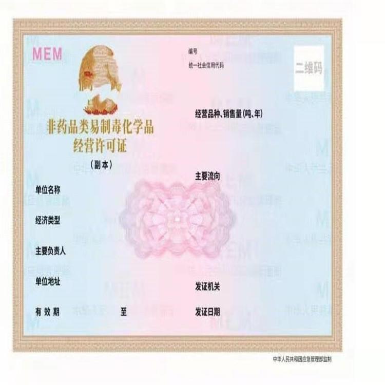 广东惠州救助证定做/经营许可证印刷厂