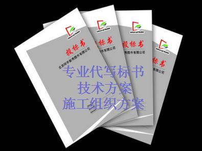 梧州代写投标书代做投标书代写项目建议书代写园林绿化物业管理标书