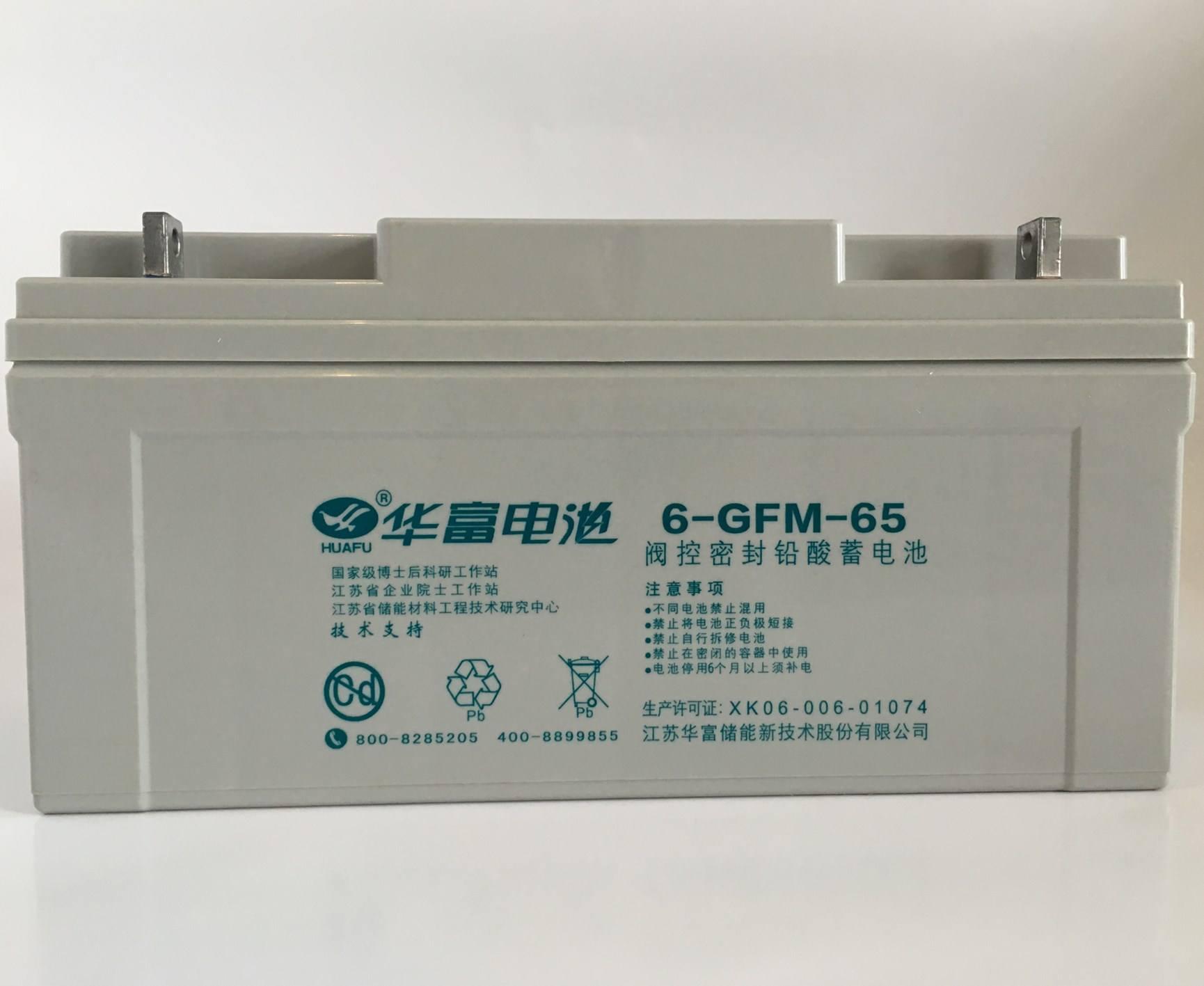 汾西县复华蓄电池有限公司