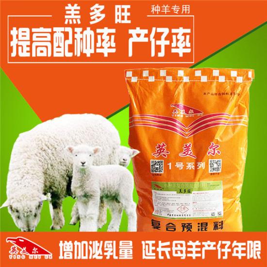 铁岭银州\\母羊饲料哺乳母羊预混料