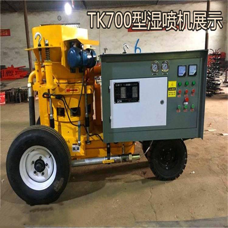 云南曲靖转子式湿喷机 TK700型湿喷机批发商