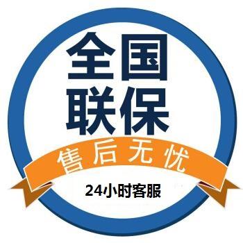 永新保险柜售后服务(全国统一客服)24小时服务电话