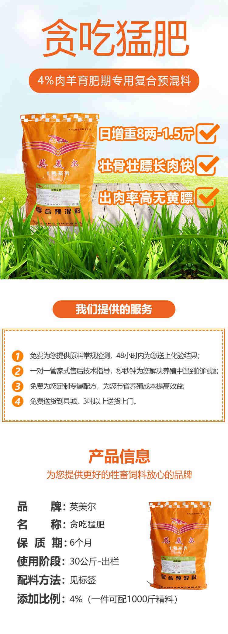 (育肥羊饲料添加剂)育肥羊饲料添加剂_肥西饲料代理商