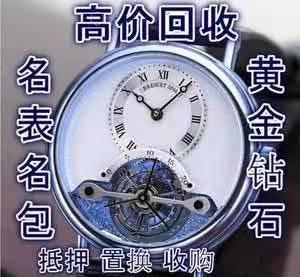 灌云-手表包包二手的怎么折价