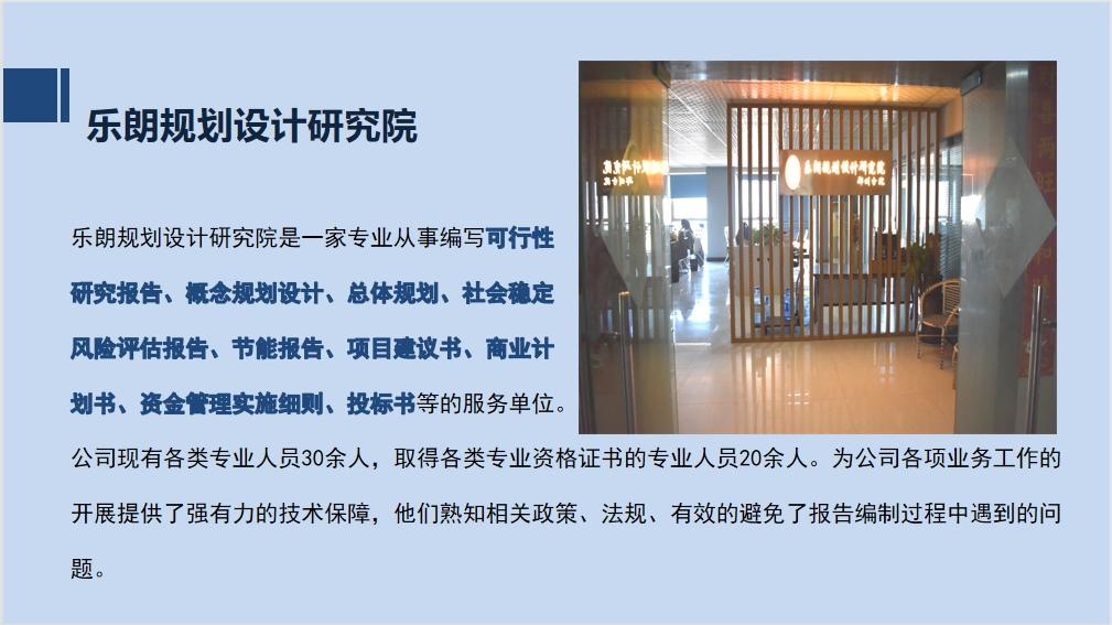 同江会写项目立项报告做的报告公司