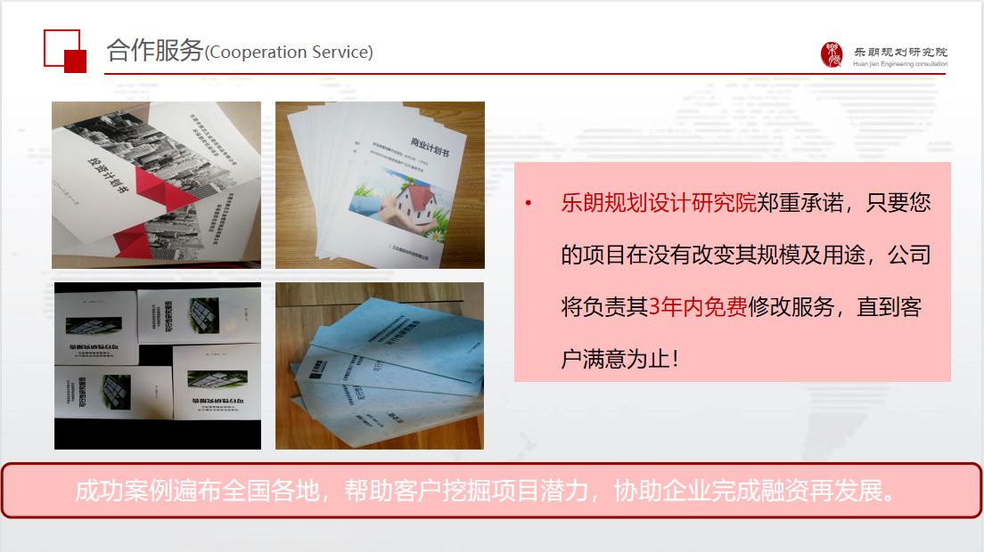 宁波项目运营方案宁波制作团队