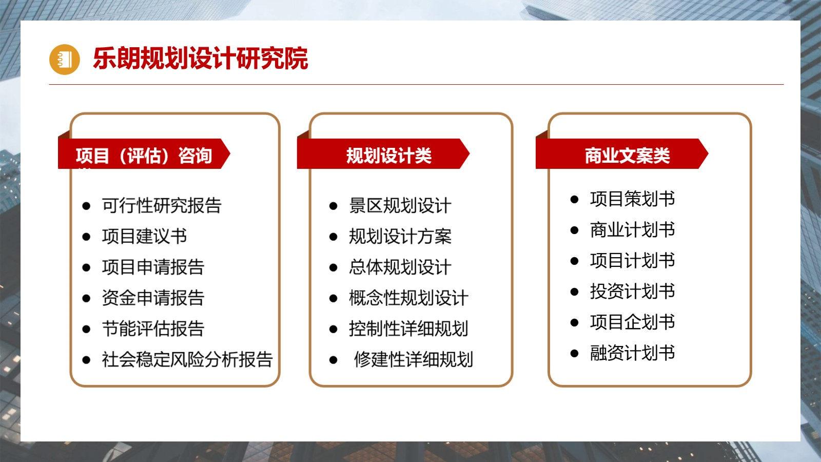 七台河撰写项目实施方方案的公司可写可行