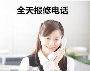 北京三菱电机空调售后维修电话〔24小时售后网点客服