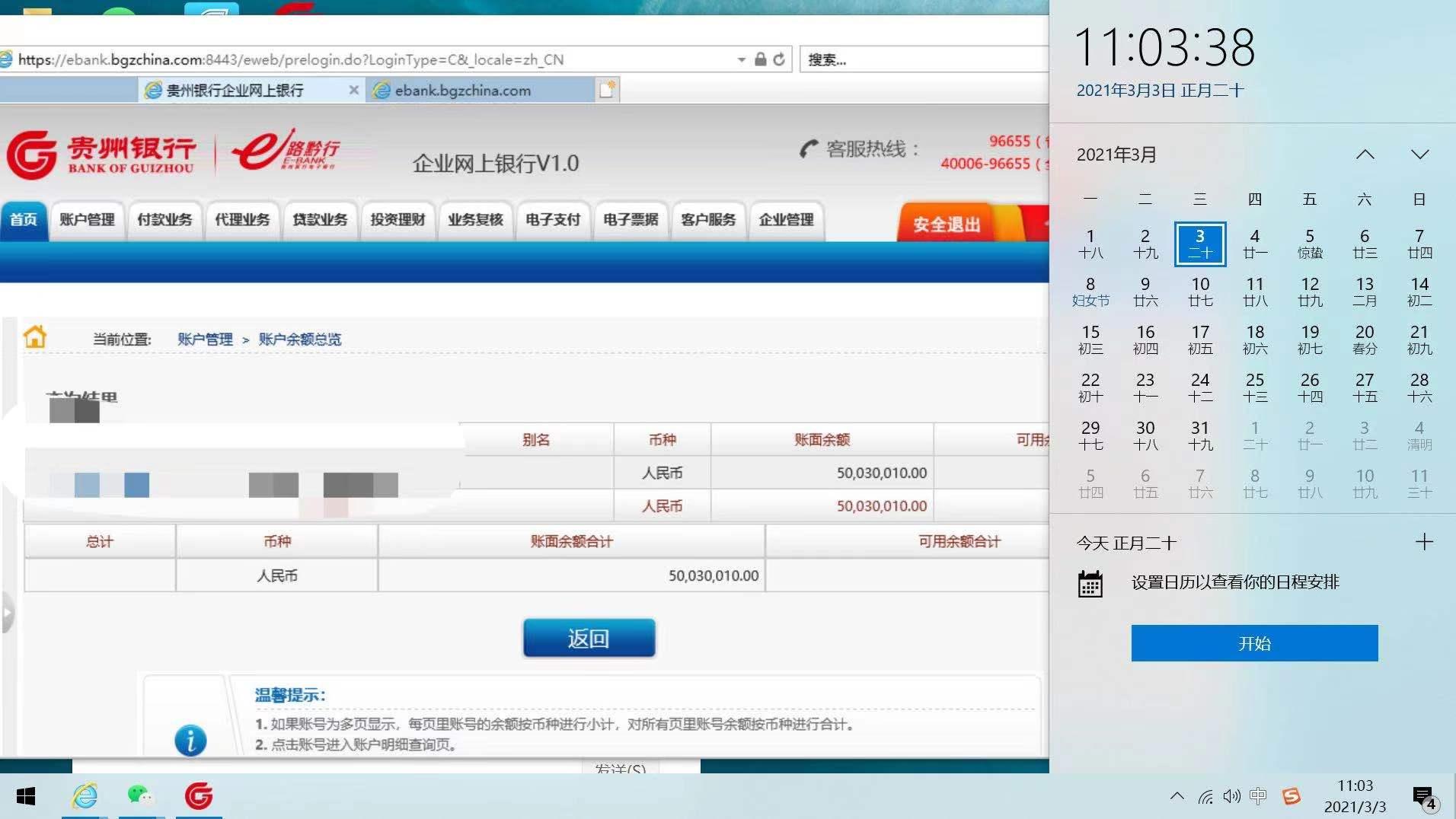 广西防城港亮资-摆账-验资-显账-资金证明【哪里费用更低】