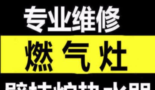 太原巧太太燃气灶售后服务热线/24小时(各区)维修咨询服务热线