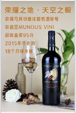 广元市之地圣典西拉红酒多少钱
