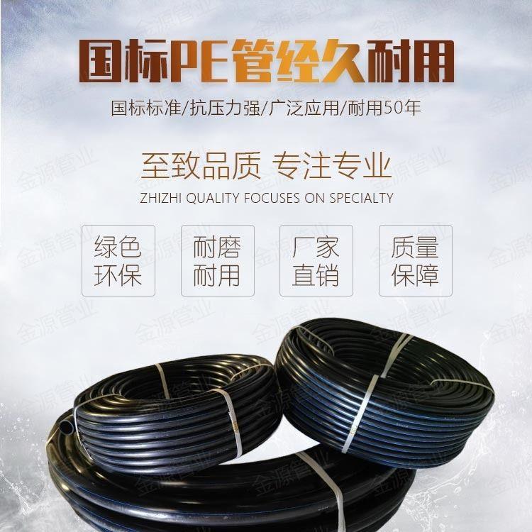 汉滨pe给水管型号与规格全新料pe管200大价格给水管hdpe100