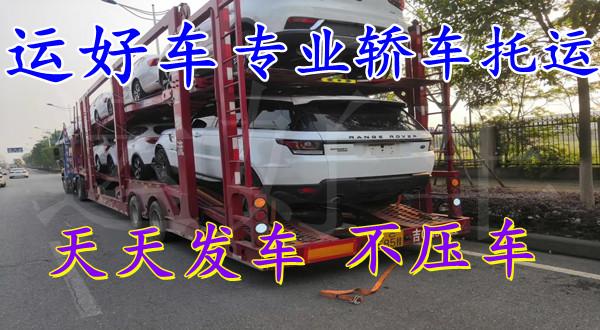 拉萨到河南省鹤壁市拖运轿车公司往返运车