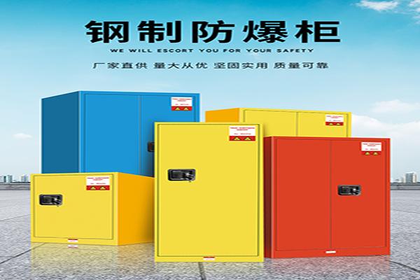 卓尼化学药品储存柜厂家