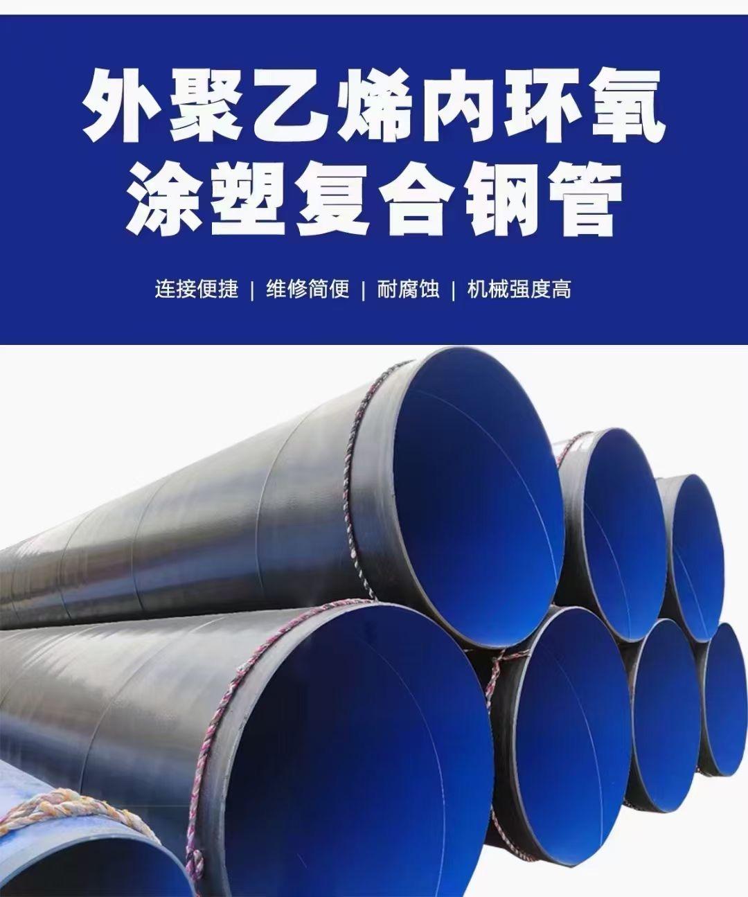 燃气用3pe防腐钢管用于电厂化水管线辽宁省